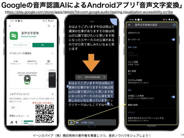 Googleの音声認識(AI人工知能)Androidアプリ「音声文字変換」