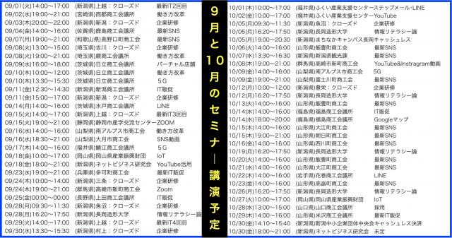 2020年9月以降の講演予定で注目セミナー(新潟県外も多数)