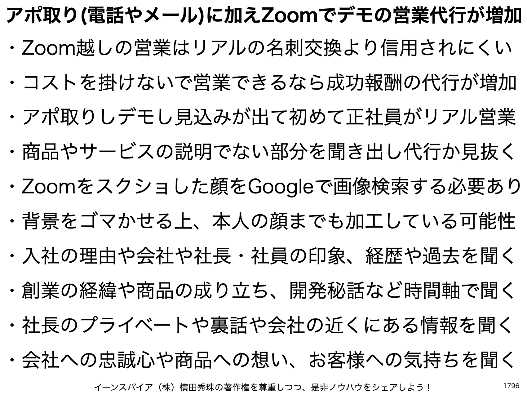 アポ取り(電話やメール)に加えZoomでデモの営業代行が増加