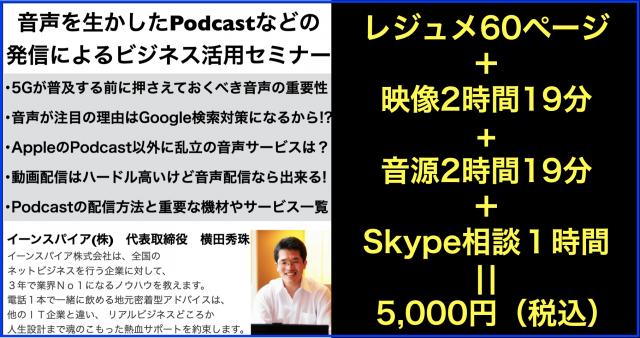 音声を生かしたPodcast等の発信によるビジネス活用セミナー