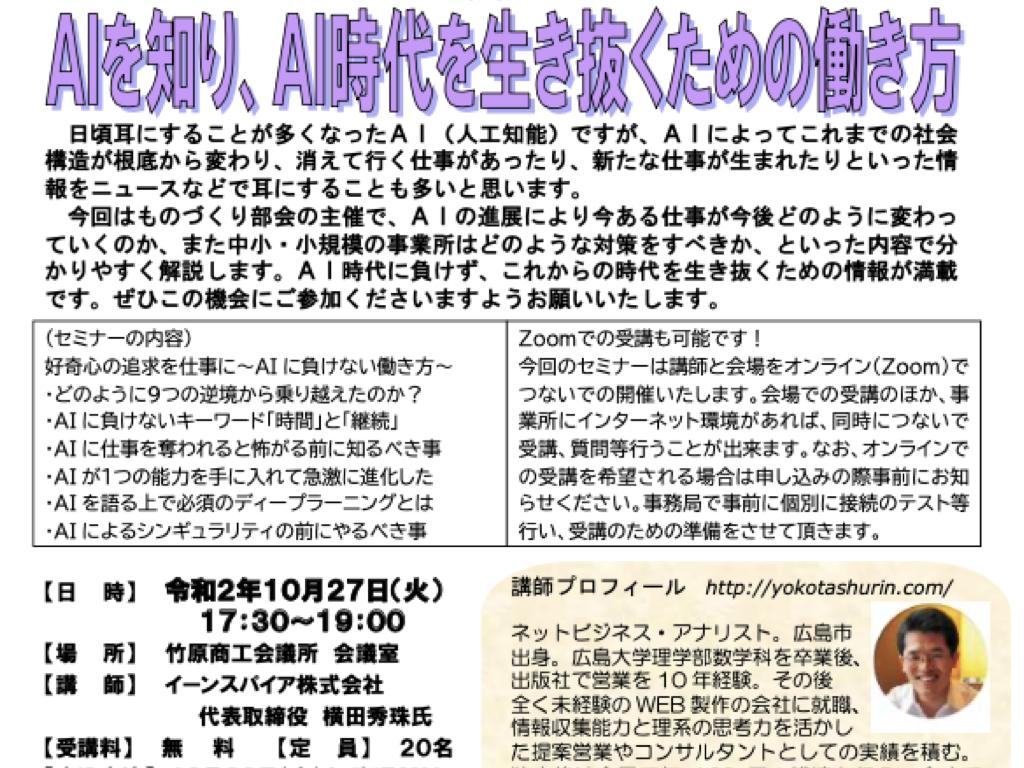 講演90分「AIを知りAI時代を生き抜く為の働き方」(広島県)竹原商工会議所