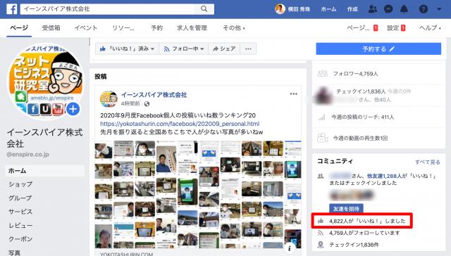 2020年9月度Facebookページ投稿いいね数ランキング20
