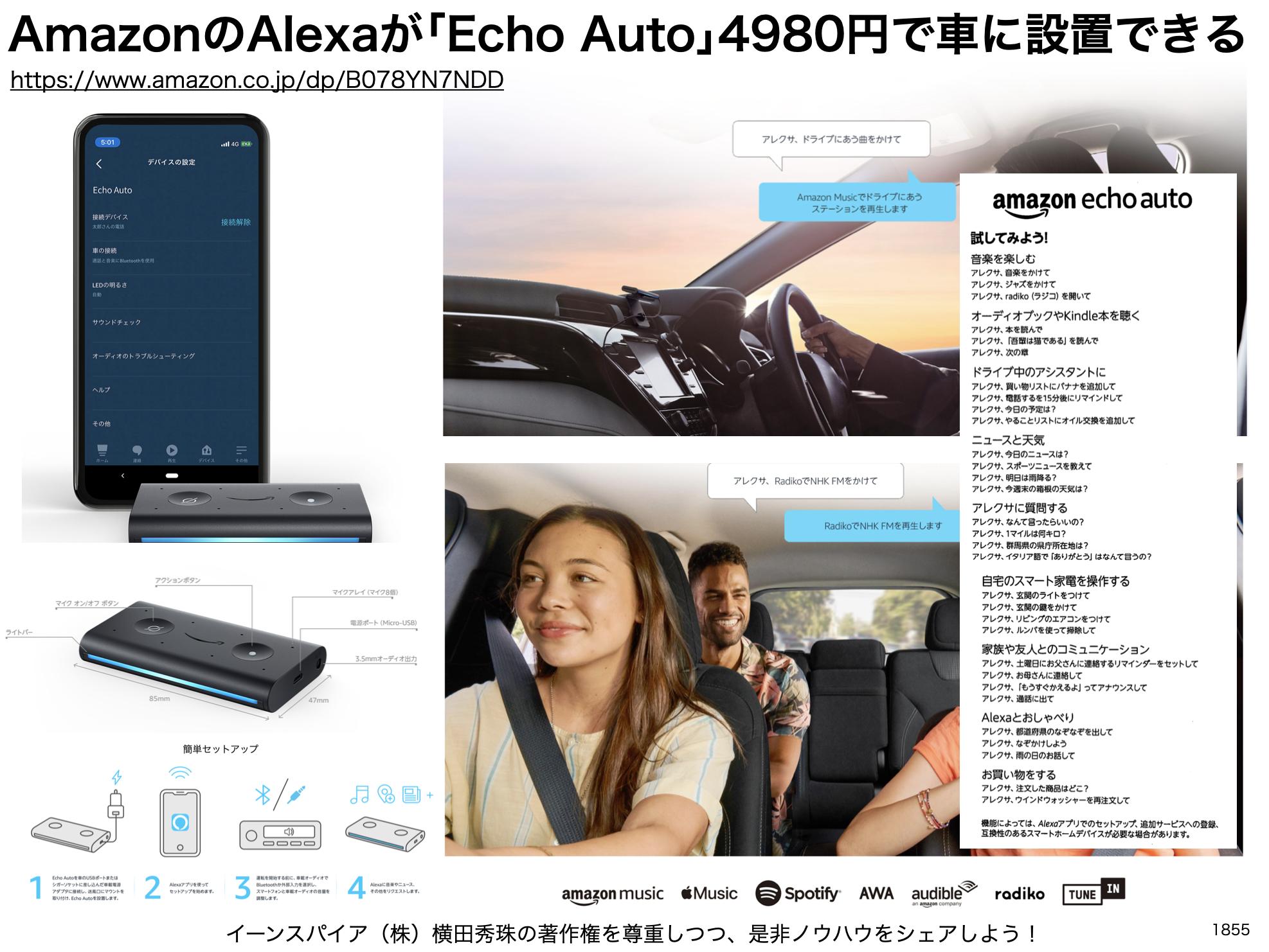 Amazon Alexa車載用「Echo Auto」使い方レビューできること