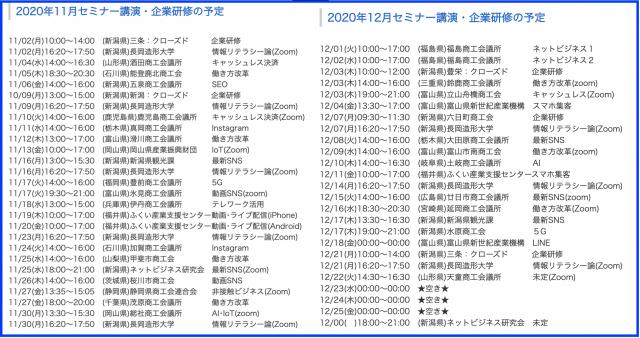 2020年11月以降の講演予定で注目セミナー(新潟県外も多数)