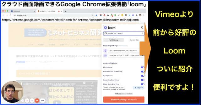 PC画面録画し共有のChrome拡張機能「Loom」使い方レビュー