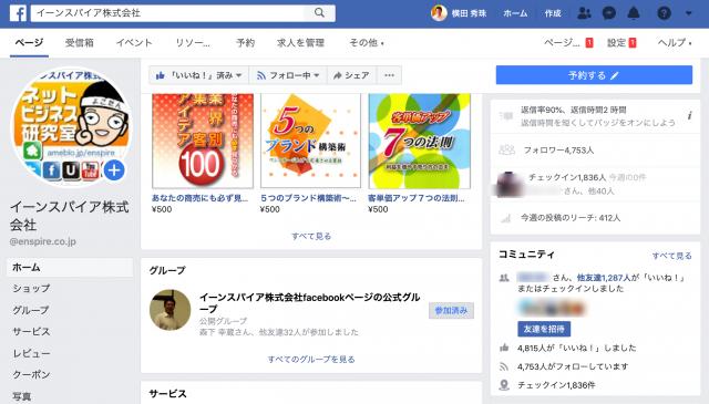 2020年10月度Facebookページ投稿いいね数ランキング20