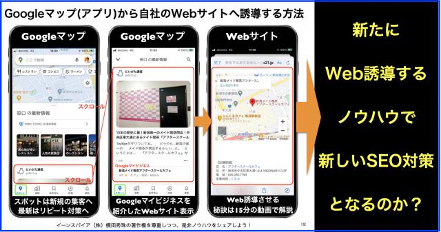Googleマップ(アプリ)から自社のWebサイトへ誘導する方法