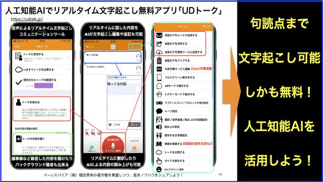 人工知能AIでリアルタイム文字起こし無料アプリ「UDトーク」