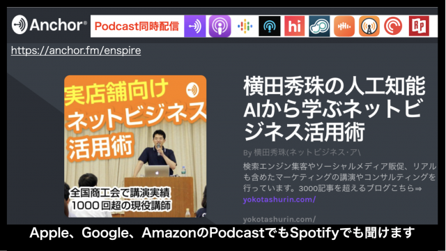 '20.12AI人工知能Apple・Google・Amazon Podcast・Spotify