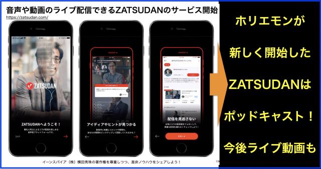 音声や動画のライブ配信できるZATSUDANのサービスを開始