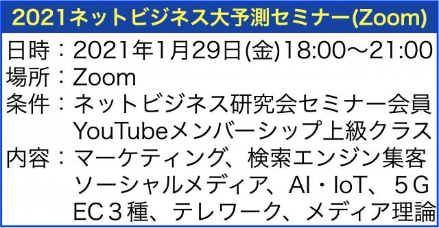 ネットビジネス・アナリスト横田秀珠が2021年を予測する