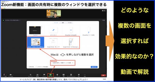 Zoomの画面共有で複数ウィンドウを選択する効果的な活用法