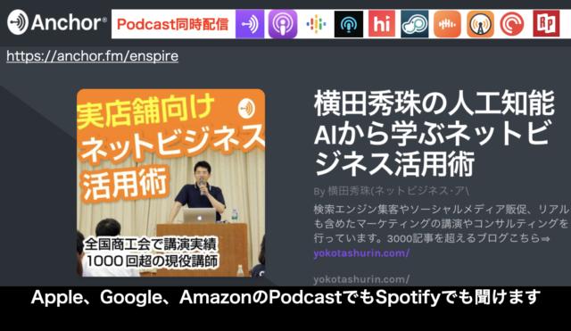人工知能・AIに関するニュース(2021年2月分)Podcast配信