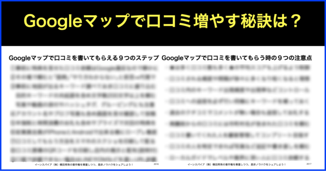 Googleマップで口コミを書いて貰える9ステップと9の注意点