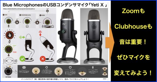 Blue MicrophonesのUSBコンデンサマイクYeti Xレビュー