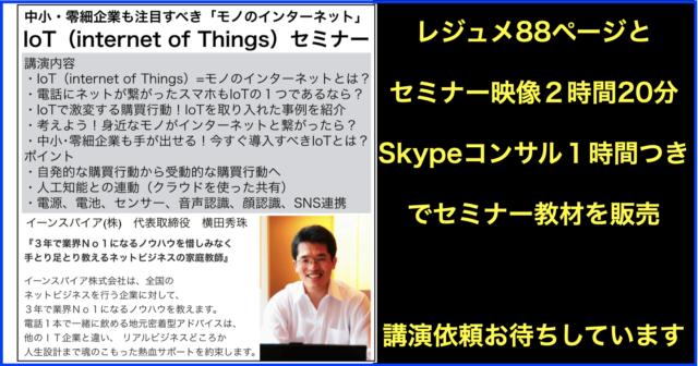 IoTとは?新潟ITコンサルタントのセミナー講演講師ネタ帳2