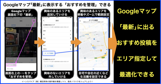 Googleマップ【最新】タブを設定「周辺のスポット」で最適化