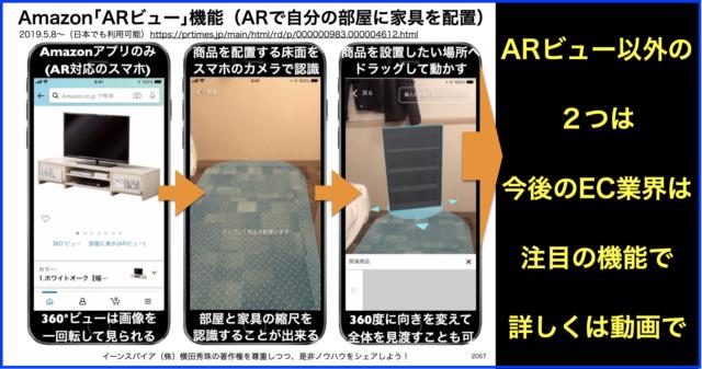 Amazonの「Showroom」「ARビュー」「Room Decorator」