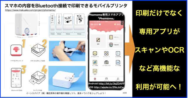 スマホの内容をBluetooth接続で印刷できるモバイルプリンタ