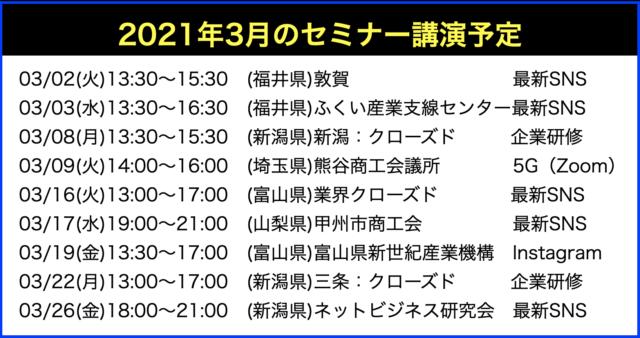 2021年3月以降の講演予定で注目セミナー(新潟県外も多数)