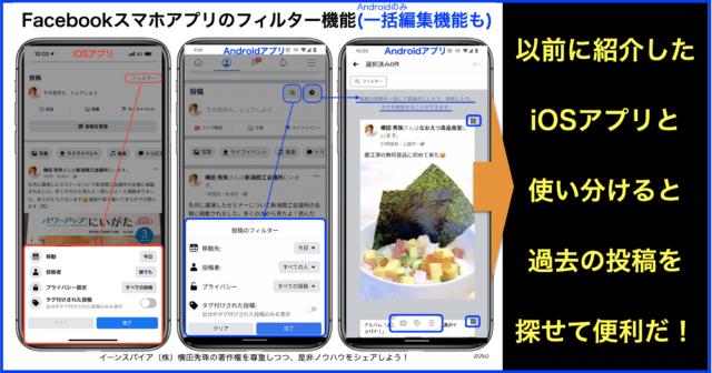Facebookアプリのフィルター機能で投稿を検索し編集できる