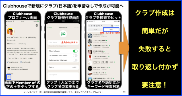 Clubhouseアプリで新規に申請なしクラブ(日本語)作成OKへ