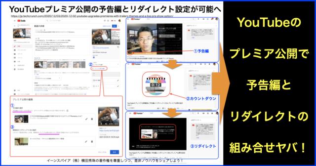 YouTubeプレミア公開の予告編とリダイレクト設定が可能へ