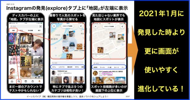 Instagramの発見(explore)タブ上に「地図」タブが左端に表示