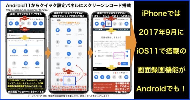 Android11でクイック設定パネルにスクリーンレコード搭載
