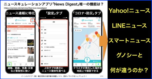 ニュースキュレーションアプリ「News Digest」使うべき理由