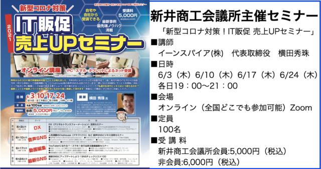 2021年4月以降の講演予定で注目セミナー(新潟県外も多数)