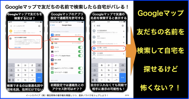 Googleマップの検索は友だちの名前や固定電話の番号でも検索できる! 詳しくはブログで⇒ https://yokotashurin.com/seo/friend-address.html 月190円〜学べるYouTubeメンバーシップとは?⇒ https://www.youtube.com/channel/UCXHCC1WbbF3jPnL1JdRWWNA/join Googleマップで友だちの名前で検索して自宅がバレる可能性の続きはYouTubeメンバーシップで! #Googleマップ検索 #友だち検索 #横田秀珠