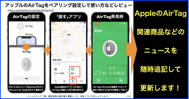 アップルのAirTagをペアリング設定して使い方などレビュー