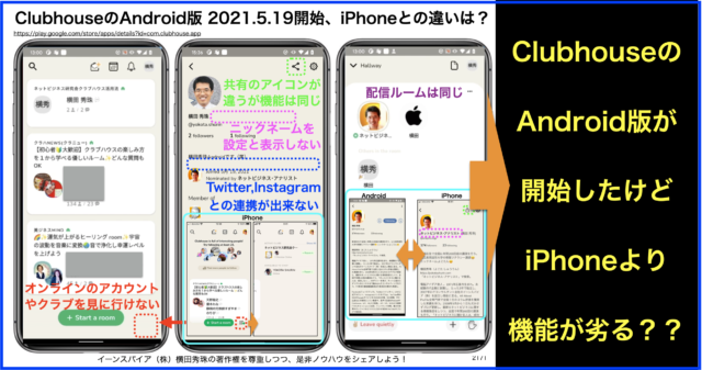 Clubhouse Android版 2021.5.19開始、iPhoneとの違い