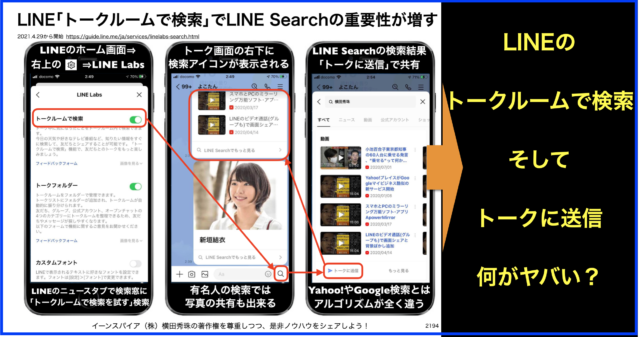LINEの「トークルームで検索」でLINE Searchの重要性が増す
