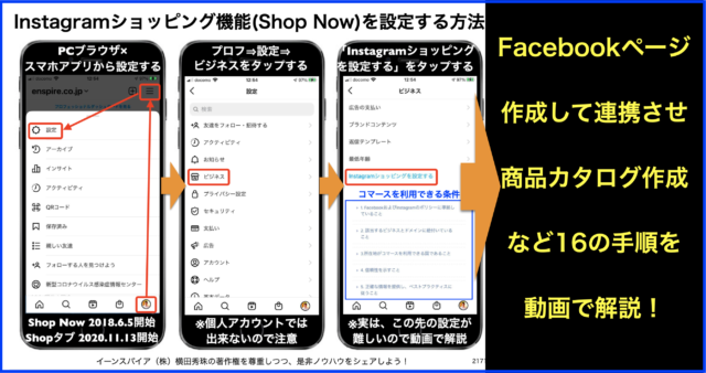 Instagramのショッピング機能(Shop Now)を設定する方法