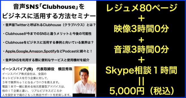 音声SNSの「Clubhouse」をビジネスに活用する方法セミナー