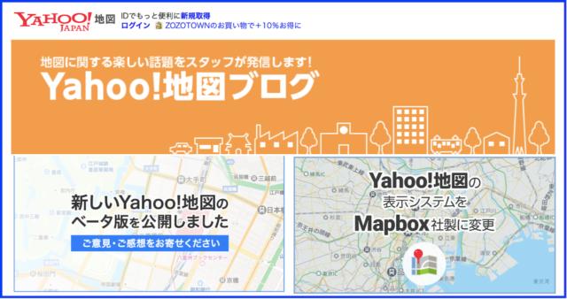 Googleマップより優れる+存在しないYahoo!地図の特長5つ