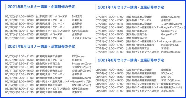 2021年6月以降の講演予定で注目セミナー(新潟県外も多数)