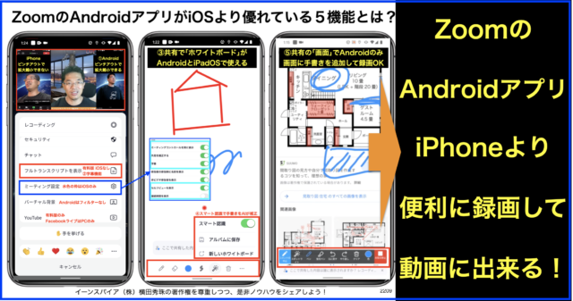 ZoomのAndroidアプリがiOSより優れている機能5つとは?