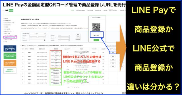 LINE Payの金額固定型QRコード管理で商品登録⇒URL発行