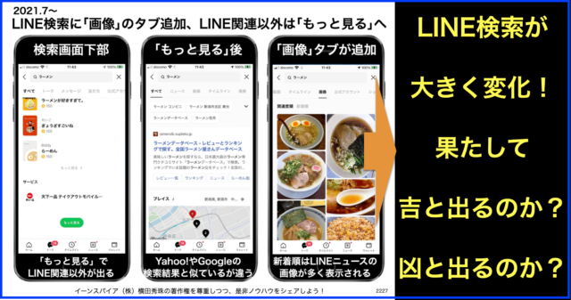 LINE検索に「画像」タブ追加、LINE関連以外は「もっと見る」へ