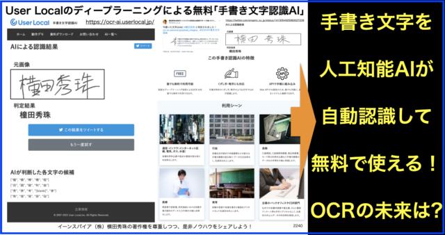 User Localディープラーニング無料OCR「手書き文字認識AI」