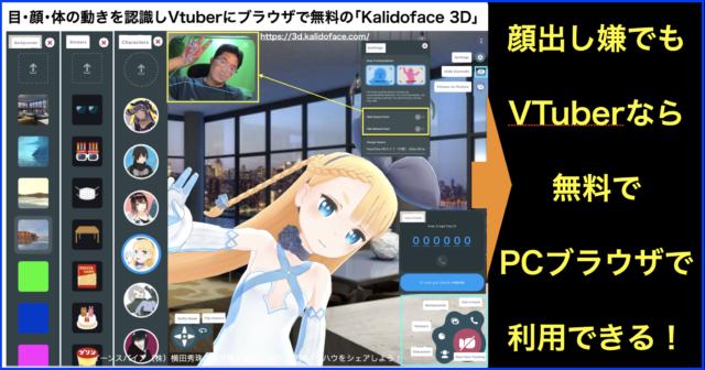 ブラウザで目・顔・体を認識し無料でVTuber! Kalidoface 3D