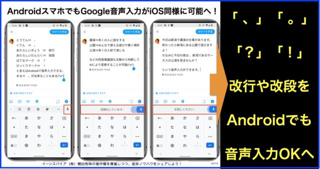 AndroidスマホでもGoogle音声入力がiPhone同様に可能へ