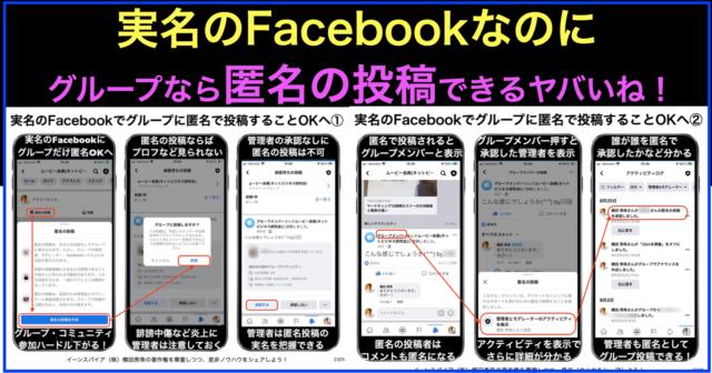 実名のFacebookでグループに匿名で投稿OKをビジネス活用