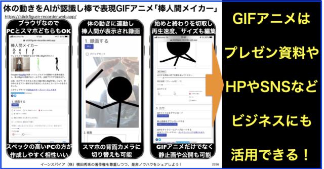 体の動きをAIが認識し棒で表現のGIFアニメ「棒人間メイカー」