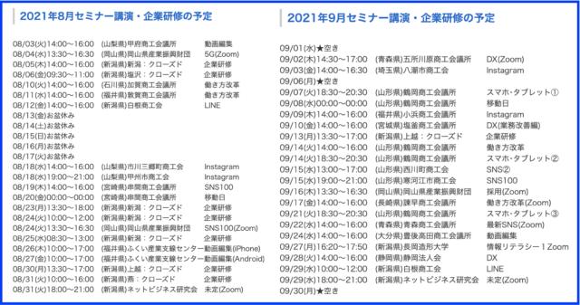 2021年8月以降の講演予定で注目セミナー(新潟県外も多数)