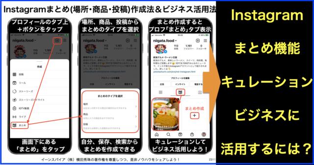 Instagramまとめ(場所・商品・投稿)作成法&ビジネス活用法