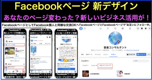 FacebookページとしてFacebook個人と同様な交流がOKへ